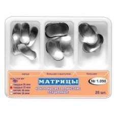 Набор секционных матриц № 1.098 (25 шт)