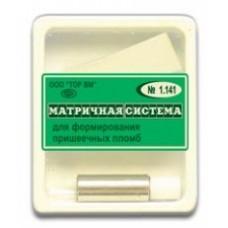 Матричная система для формирования пришеечных пломб № 1.141
