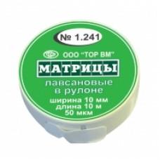 Матрицы в рулоне № 1.241 (шир 10 мм, длина 10 м)