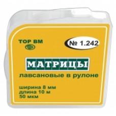 Матрицы в рулоне № 1.242 (шир 8 мм, длина 10 м)