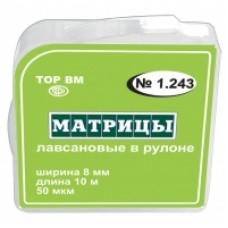 Матрицы в рулоне № 1.243 (шир 10 мм, длина 10 м)