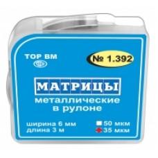 Матрицы в рулоне № 1.392 (ширина 6 мм, длина 3 м)