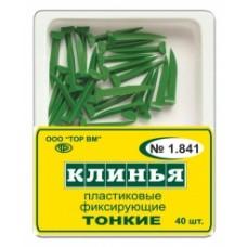 Клинья зеленые (несветопрозрачные)  № 1.841 (40 шт)