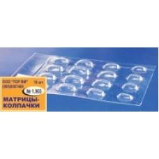 Матрицы-колпачки для фронтальной поверхности № 1.903 (16 шт)