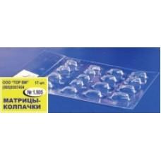 Матрицы-колпачки для аппроксимальной поверхности резцов и клыков (малого и среднего размера) № 1.905 (17 шт)