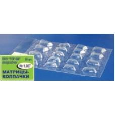 Матрицы-колпачки для аппроксимальной поверхности резцов и клыков (среднего и большого размера) № 1.907 (18 шт)