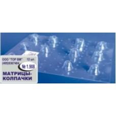 Матрицы-колпачки для моляров и премоляров № 1.908 (12 шт)