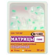 Матрицы секционные лавсановые узкие № 1.922 (30 шт)